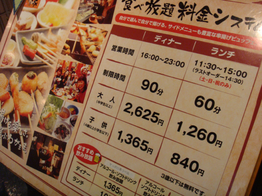 串家物語の店舗一覧やお得なクーポン情報 | ホット …